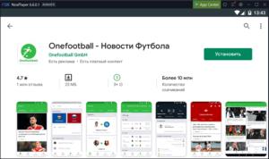 Установка Onefootball на ПК через Nox App Player