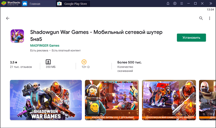 Установка Shadowgun War Games на ПК через BlueStacks