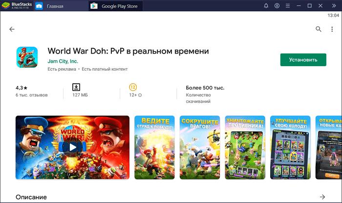 Установка World War Doh на ПК через BlueStacks