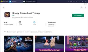 Установка Disney Волшебный Турнир на ПК через BlueStacks