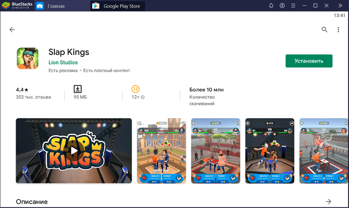 Установка Slap Kings на ПК через BlueStacks