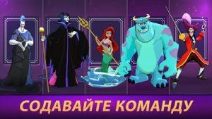 Disney Волшебный Турнир-04