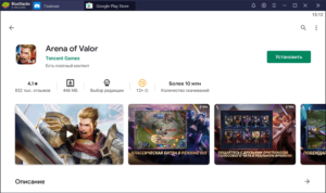 Установка Arena of Valor на ПК через BlueStacks