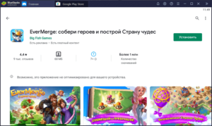 Установка EverMerge на ПК через BlueStacks