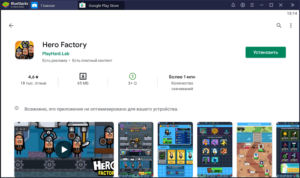Установка Hero Factory на ПК через BlueStacks