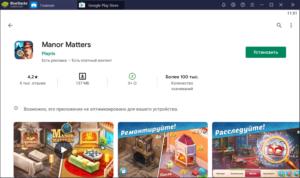 Установка Manor Matters на ПК через BlueStacks