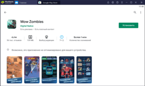 Установка Mow Zombies на ПК через BlueStacks
