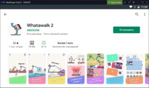 Установка Whatawalk 2 на ПК через Nox App Player