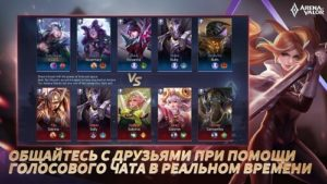Arena of Valor-02