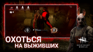 Dead by Daylight Mobile-02