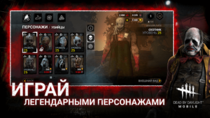 Dead by Daylight Mobile-04