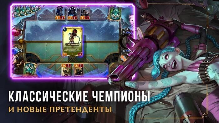 Legends of Runeterra-01