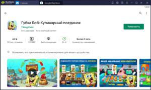 Установка Губка Боб Кулинарный поединок на ПК через BlueStacks