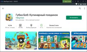 Установка Губка Боб Кулинарный поединок на ПК через Nox App Player
