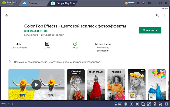 Установка Color Pop Effects на ПК через BlueStacks