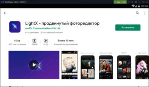 Установка LightX на ПК через Nox App Player