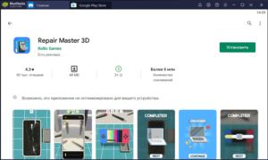 Установка Repair Master 3D на ПК через BlueStacks