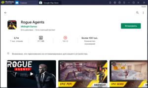 Установка Rogue Agents на ПК через BlueStacks