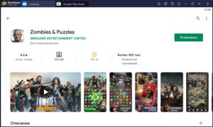 Установка Zombies & Puzzles на ПК через BlueStacks