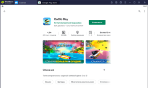 Установка Battle Bay на ПК через BlueStacks