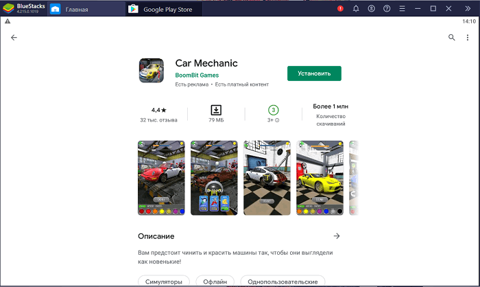 Установка Car Mechanic на ПК через BlueStacks
