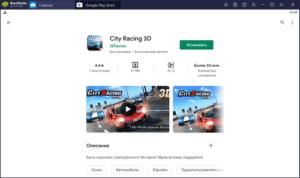 Установка City Racing 3D на ПК через BlueStacks