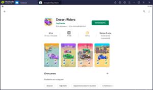 Установка Desert Riders на ПК через BlueStacks