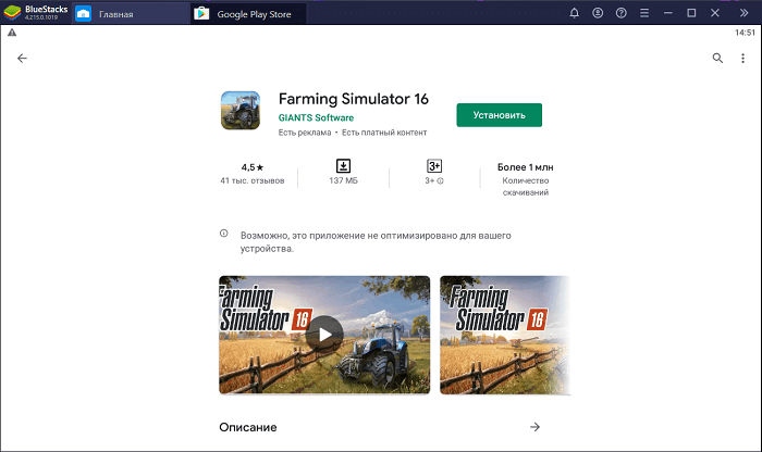 Установка Farming Simulator 16 на ПК через BlueStacks