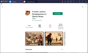 Установка Frontier Justice на ПК через BlueStacks