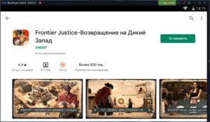 Установка Frontier Justice на ПК через Nox App Player