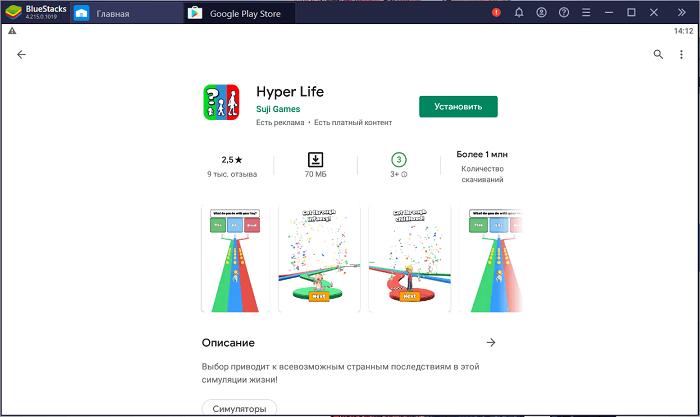 Установка Hyper Life на ПК через BlueStacks