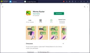 Установка Money Buster на ПК через BlueStacks