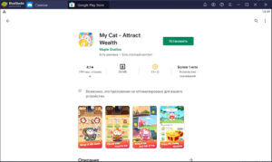 Установка My Cat - Attract Wealth на ПК через BlueStacks