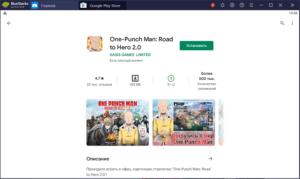 Установка One Puch Man на ПК через BlueStacks