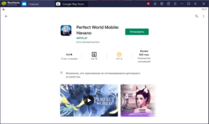Установка Perfect World Mobile на ПК через BlueStacks