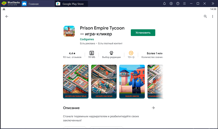 Установка Prison Empire Tycoon на ПК через BlueStacks