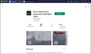 Установка Siren Head Horror Game на ПК через BlueStacks