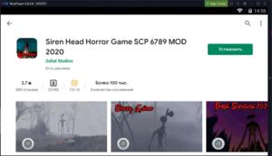 Установка Siren Head Horror Game на ПК через Nox App Player