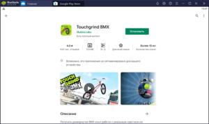 Установка Touchgrind BMX на ПК через BlueStacks