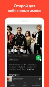 Spotify-04