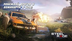 Steel Rage-01