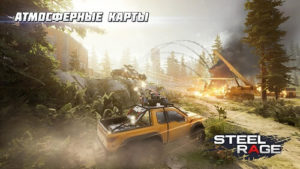 Steel Rage-03