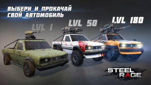Steel Rage-04