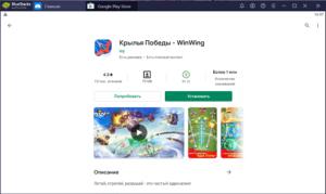 Установка Крылья Победы WinWing на ПК через BlueStacks