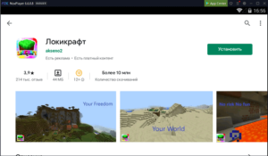 Установка Локикрафт на ПК через Nox App Player