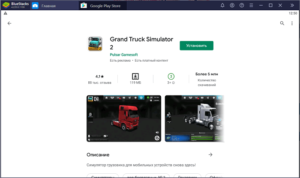 Установка Grand Truck Simulator 2 на ПК через BlueStacks