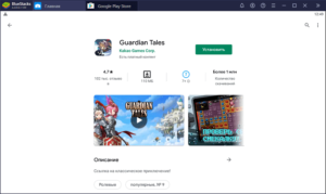 Установка Guardian Tales на ПК через BlueStacks