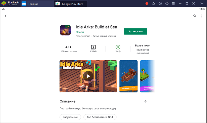 Установка Idle Arks на ПК через BlueStacks