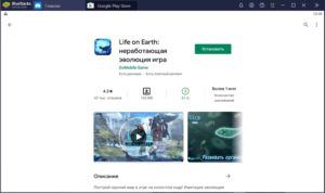 Установка Life on Earth на ПК через BlueStacks