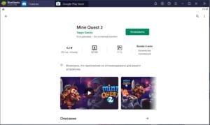 Установка Mine Quest 2 на ПК через BlueStacks
